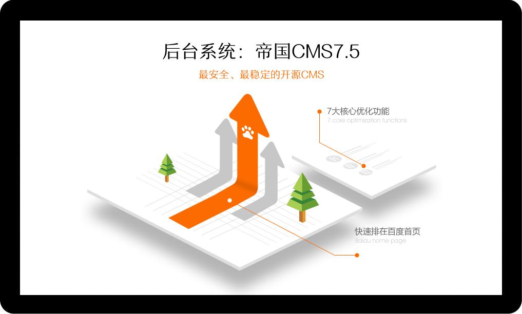 最安全最稳定的开源CMS